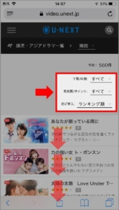 iPhone、スマホでU-NEXT配信中の韓流ドラマを探す方法 手順7.韓流ドラマ一覧が表示されるので下へ進めて見てみてください。