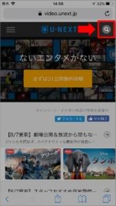iPhone、スマホでU-NEXT配信中の韓流ドラマを探す方法 手順8.または、一番上にある「虫眼鏡アイコン」を選択すると...