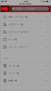 iPhone、スマホでU-NEXT配信中の韓流ドラマを探す方法 手順9.検索窓が開くので「作品名」「人名」などで検索することもできます