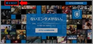 パソコンでU-NEXT配信中の韓流ドラマを探す方法 手順1.U-NEXT公式サイトにアクセス、一番左上にある「U-NEXTのロゴ」を選択してください。