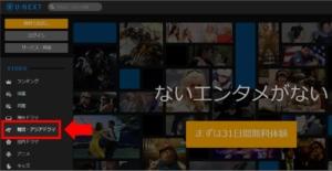 パソコンでU-NEXT配信中の韓流ドラマを探す方法 手順2.サイドメニューにある「韓流・アジアドラマ」を選択(サイドメニューが表示されていない場合は、「ハンバーガーメニュー」をクリックしてメニューを開いてください。)