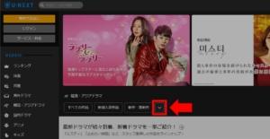 パソコンでU-NEXT配信中の韓流ドラマを探す方法 手順3.「韓流・アジアドラマ」一覧が表示されるので、メニューの一番右にあるボタンをクリック