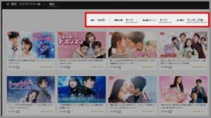 パソコンでU-NEXT配信中の韓流ドラマを探す方法 手順5.韓流ドラマ一覧が表示されます。絞り込んだり、並び替えすることもできます。