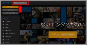 パソコンでU-NEXT配信中の韓流ドラマを探す方法 手順6.サイト画面一番上にある「検索窓」に「作品名」「人名」などを入力して検索することもできます。