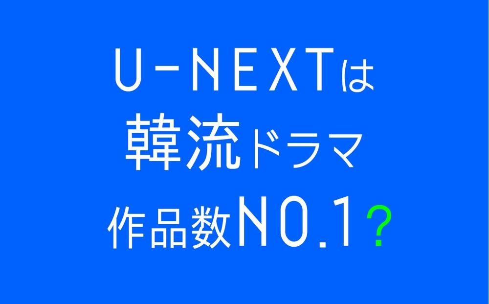韓流ドラマが一番多いのは「U-NEXT」?