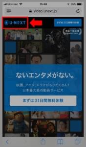 動画作品の確認方法 手順1.U-NEXTサイトへアクセス、左上にあるU-NEXTのロゴを選択