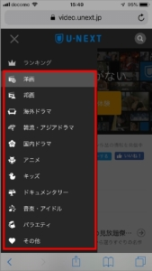 動画作品の確認方法 手順3.ジャンルが表示されるので、好みのジャンルを選択してください。