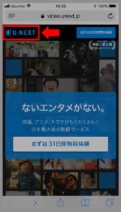 U-NEXT動画ジャンル別ランキングの調べ方 手順1.U-NEXTサイトへアクセス、左上にある「U-NEXT」ロゴを選択