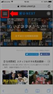 U-NEXT動画ジャンル別ランキングの調べ方 手順2.左上にある「ハンバーガーメニュー」を選択