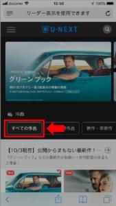 U-NEXT動画ジャンル別ランキングの調べ方 手順4.「すべての作品」を選択