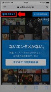 U-NEXT動画を特集で探す方法 手順1.U-NEXTサイトへアクセス、「U-NEXTのロゴ」をタップ