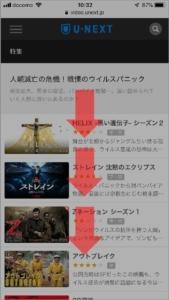 U-NEXT動画を特集で探す方法 手順3-2.特集動画の一覧が表示されます。