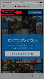 U-NEXT動画をジャンルで探す方法 手順1.U-NEXTサイトへアクセス、U-NEXTのロゴを選択