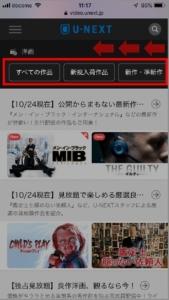 U-NEXT動画をジャンルで探す方法 手順4-1.「すべての作品」「新規入荷作品」「新作・準新作」と記載されているメニューをちょっと左へスワイプ