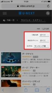 U-NEXT動画をジャンルで探す方法 手順6.「字幕/吹替」「見放題動画/ポイント動画」で更に絞り込むことができます。また、「ランキング順」や「新しい作品順」などで並べ替えることもできます。