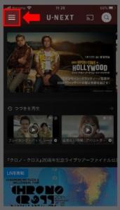 雑誌読み放題の利用方法 手順1.U-NEXTアプリを起動、左上にある「ハンバーガーメニュー」を選択