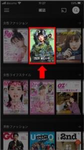雑誌読み放題の利用方法 手順3.雑誌一覧より読みたい雑誌を選択