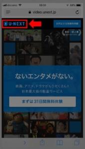 U-NEXTに登録せずに読み放題雑誌を確認する方法 手順1.Huluサイトへアクセス、「U-NEXTロゴ」を選択