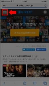 U-NEXTに登録せずに読み放題雑誌を確認する方法 手順2.サイト画面左上にある「ハンバーガーメニュー」を選択