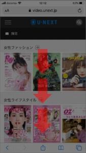 U-NEXTに登録せずに読み放題雑誌を確認する方法 手順4.雑誌一覧が表示されるので下へ進めて見てみてください。