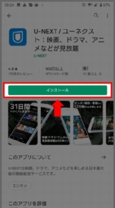 Androidスマホ、タブレットにU-NEXTアプリをインストールする方法(GooglePlayのU-NEXTアプリページへアクセス、「インストール」を選択してアプリをインストール