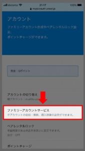 子アカウントに購入制限をかける方法 手順3.アカウントページの「ファミリーアカウントサービス」を選択