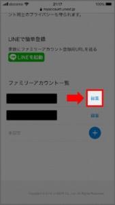 子アカウントに購入制限をかける方法 手順4.購入制限する子アカウントの右にある「編集」を選択