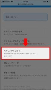 親アカウントの大人向けやR指定作品の視聴を制限する方法 手順3.アカウント設定ページの「ペアレンタルロック」を選択