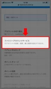 大人向けやR指定作品の視聴を制限するために子アカウントを作る方法 手順3.アカウント設定ページの「ファミリーアカウントサービス」を選択