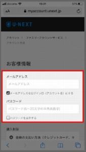 大人向けやR指定作品の視聴を制限するために子アカウントを作る方法 手順5-1.メールアドレスを入力、パスワードを設定して下へ進みます。