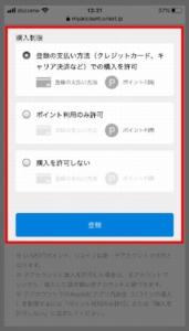大人向けやR指定作品の視聴を制限するために子アカウントを作る方法 手順5-2.作成する子アカウントの購入制限を設定、「登録」をタップして子アカウント作成を完了します。