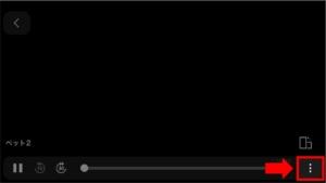 iPhoneでU-NEXT動画の字幕・吹替を切り替える方法 手順2.右下にある「︙」を選択