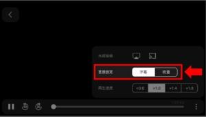 iPhoneでU-NEXT動画の字幕・吹替を切り替える方法 手順3.メニューが開くので、言語設定の字幕・吹替で切り替えてください。