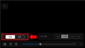 AndroidスマホでU-NEXT動画の字幕・吹替を切り替える方法 手順3.左の方に「字幕・吹替」切り替えボタンが表示されるので選択して切り替えましょう。