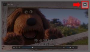 パソコンでU-NEXT動画の字幕・吹替を切り替える方法 手順1.再生中に画面にマウスポインタを乗せると、右上に「歯車アイコン」が表示されるので選択してください。