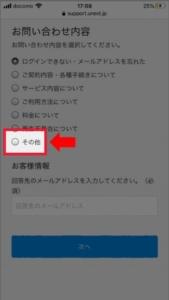 メールフォームで見たい作品をU-NEXTにリクエストする方法 手順3.問い合わせの内容としては「その他」でいいと思います。