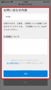 メールフォームで見たい作品をU-NEXTにリクエストする方法 手順4.見てみたい作品をリクエストしましょう。