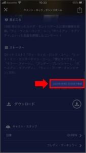 U-NEXTアプリで配信期限を確認する方法 手順3.右の方に小さく記載されています。