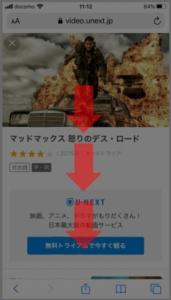 U-NEXT公式サイトで配信期限を確認する方法 手順3.動画ページへアクセスするので、少し下へスワイプ