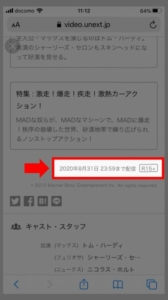 U-NEXT公式サイトで配信期限を確認する方法 手順4.配信期限はあまり目立たないので注意して見てください。