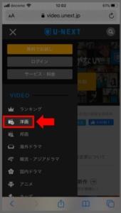 ジャンル別動画一覧を配信期限の近い動画順に並べる方法 手順3.好きなジャンルを選択