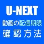 U-NEXT動画の配信期限を確認する方法