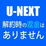 U-NEXTは解約した時、日割りで返金される?