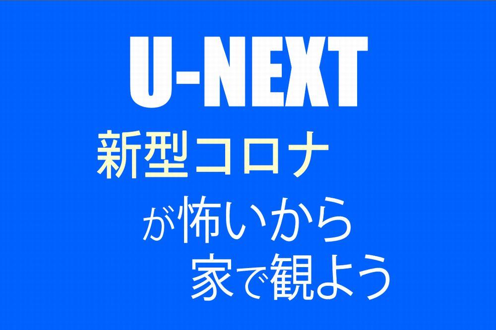 新型コロナウイルスには「U-NEXT」!