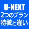 U-NEXTのプラン「月額プラン」「月額プラン1490」の特徴と違い