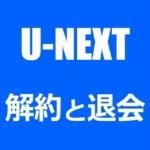 U-NEXTの解約と退会についてのやさしい解説