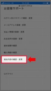 iPhone、スマホでU-NEXTを退会する方法 手順3.設定・サポートページの「契約内容の確認・変更」を選択