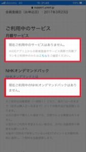 iPhone、スマホでU-NEXTを退会する方法 手順4.利用中のサービスが無いことを確認