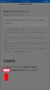 iPhone、スマホでU-NEXTを退会する方法 手順5.退会手続きをするページへのリンクを選択