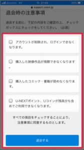 iPhone、スマホでU-NEXTを退会する方法 手順6.退会についての注意事項を確認してからチェックを入れ、「退会する」を選択、退会手続きを完了しましょう。